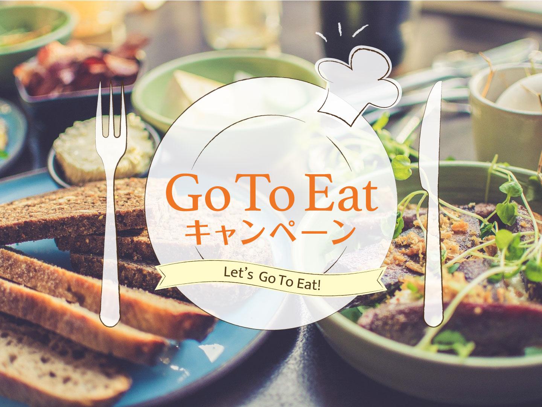 「Go To Eat(ゴートゥーイート)キャンペーン」