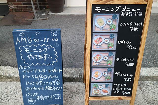 tile café(タイルカフェ) モーニングメニュー