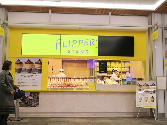 FLIPPER'S STAND NEWoMan新宿店