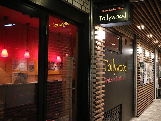 「下北沢トリウッド」 外観 入口は2階です