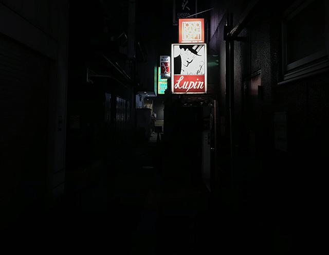 雰囲気の良い細い路地裏にたたずむ「バー ルパン」。