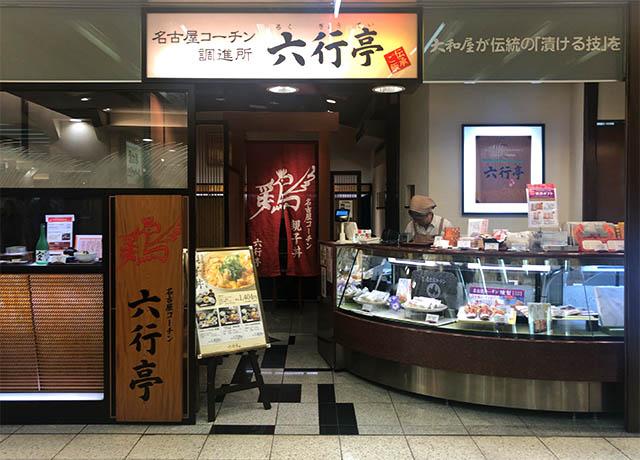 名古屋駅直結「六行亭 エスカ店」