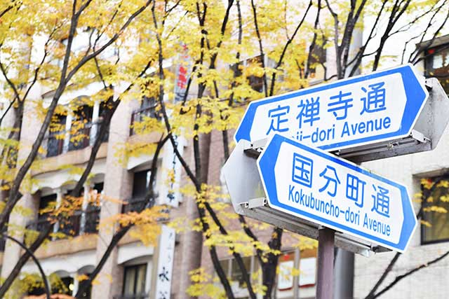 仙台駅まで徒歩15分ほど「定禅寺通」。最寄りは「勾当台(こうとうだい)公園駅」