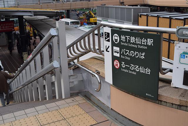 仙台駅2階ペデストリアンデッキの案内板
