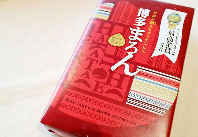 博多まろん 8個入605円(税込)~