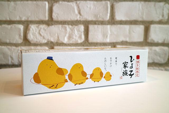 ※写真は「ひよ子家族」994円(税込)