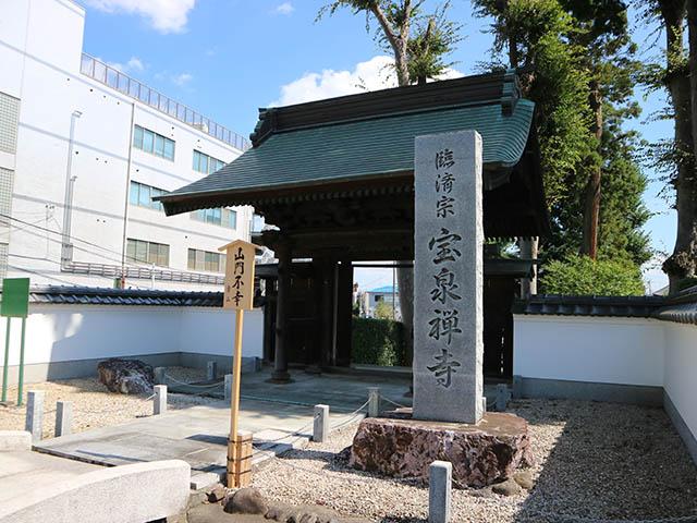 日野駅からすぐの「宝泉寺」