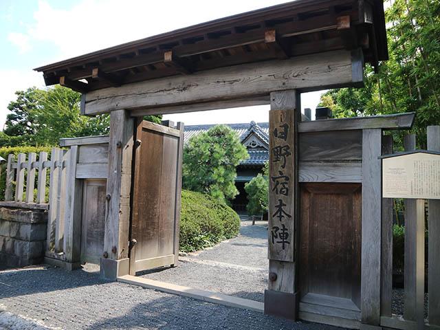 「日野宿本陣」の立派な門構え