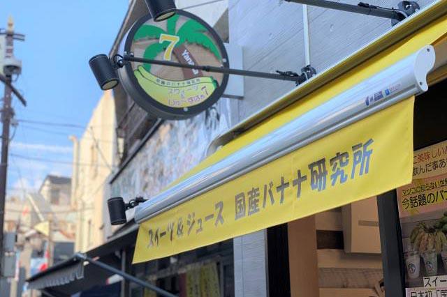 スイーツ&ジュース 国産バナナ研究所 外観