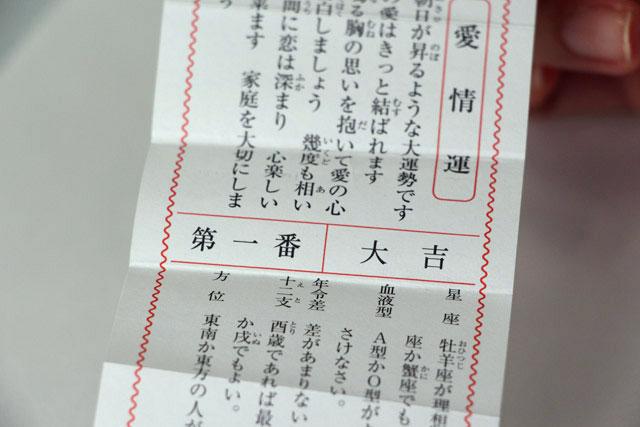 東京大神宮 この恋みくじも「当たる!」と評判