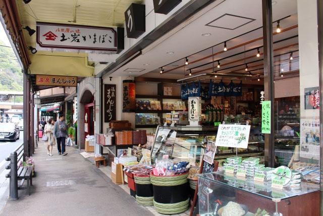 箱根温泉街