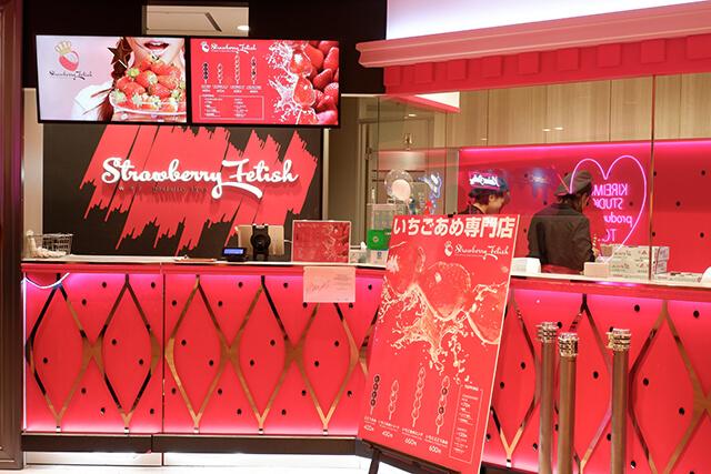 Strawberry Fetish(ストロベリーフェチ) 渋谷店 外観