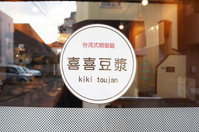 台湾式朝御飯 喜喜豆漿