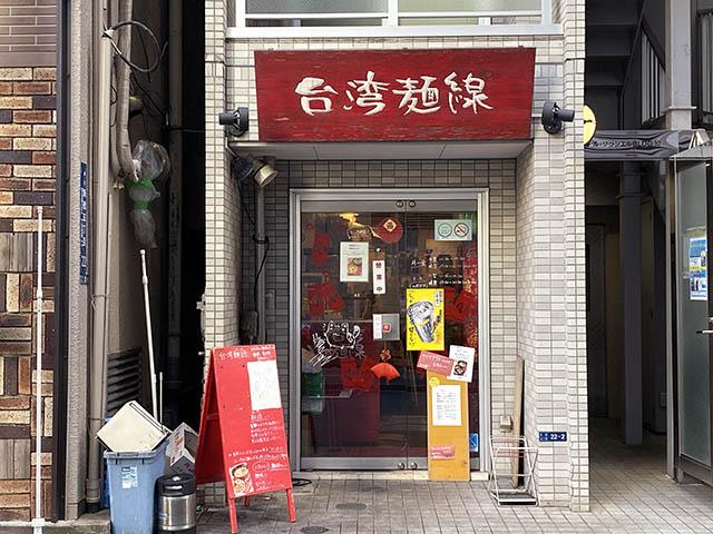 台湾麺線 外観