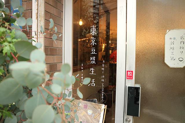 東京豆漿生活(トウキョウトウジャンセイカツ) 外観