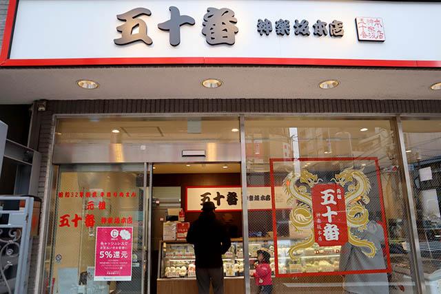 「五十番 神楽坂本店」 外観