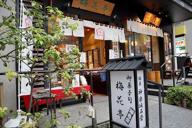 「梅花亭 ポルタ神楽坂店」 外観
