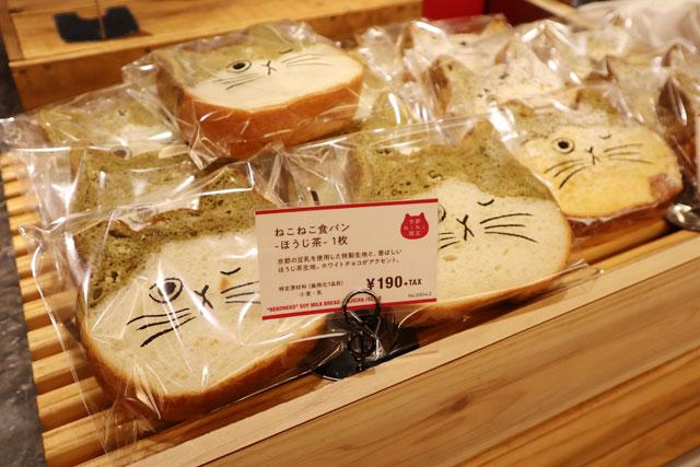 京都ねこねこ四条店 京都限定「ねこねこ食パン-ほうじ茶-」1枚190円 1本680円(全て税別)