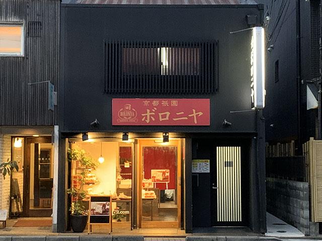 京都祇園ボロニヤ 外観