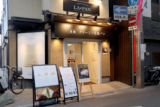 LA・PAN三条店 外観