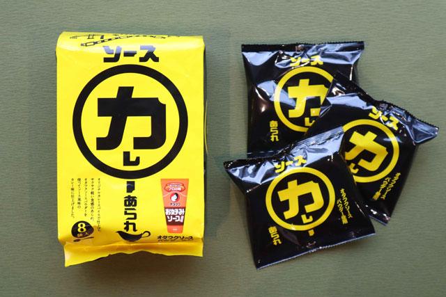 ソースカレーあられ 8袋入り700円 / 12袋入り1,000円(税込)