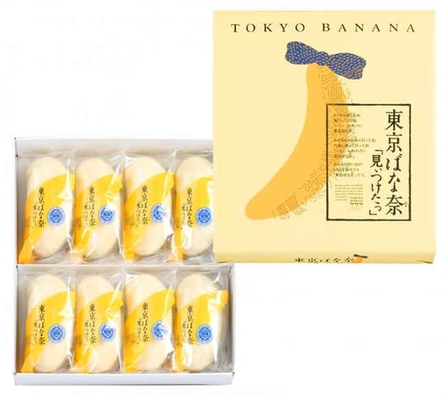 東京ばな奈「見ぃつけたっ」 8個入 1,029円(税込)