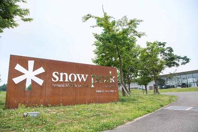 Snow Peak(スノーピーク) Headquarters キャンプフィールド