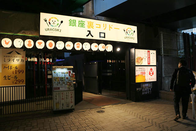 URACORI(銀座裏コリドー) 入口