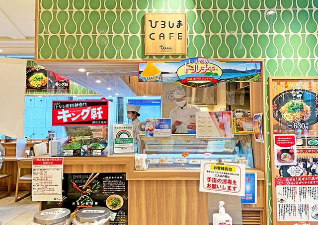 ひろしまカフェ