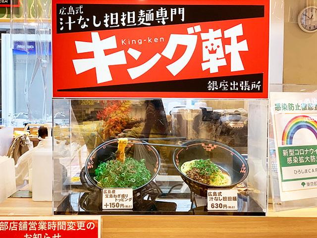 広島式汁なし担々麵専門店 「キング軒」