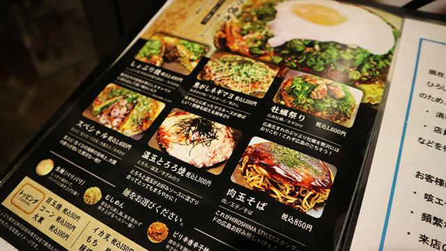 「広島お好み焼き 鯉々」メニュー
