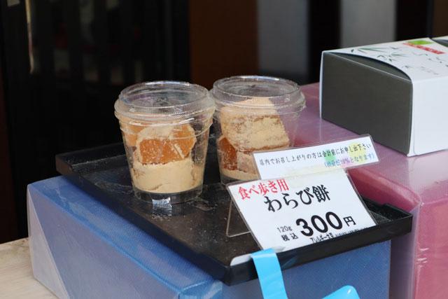 嵯峨野竹路庵 「食べ歩き用わらび餅」300円(税込)