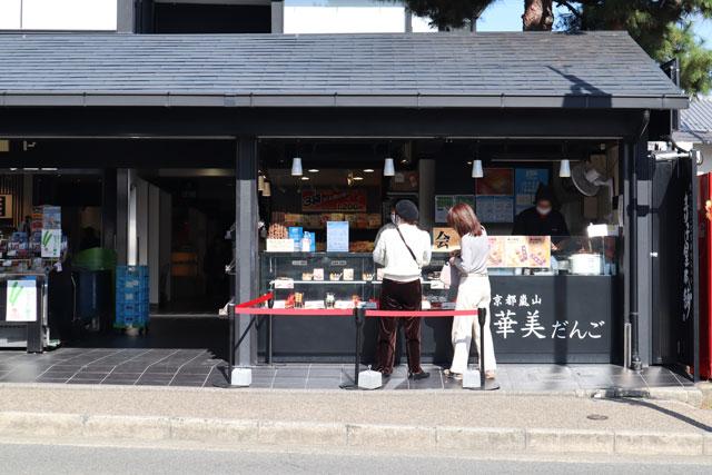 寺子屋本舗 嵐山店 「華美だんご」300円(税込)