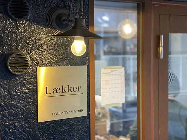 代官山の裏路地にあるLaekker(レカー)