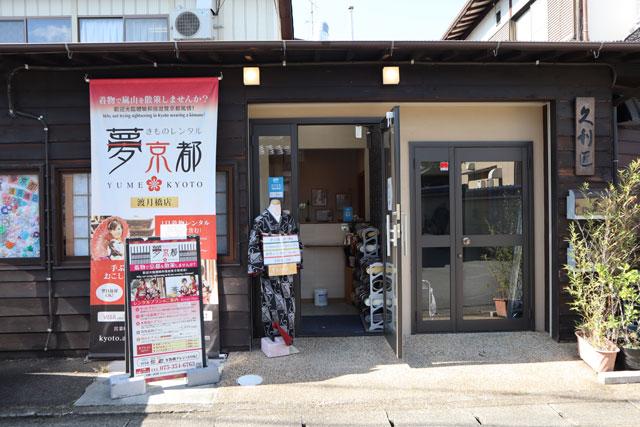 夢京都 渡月橋店