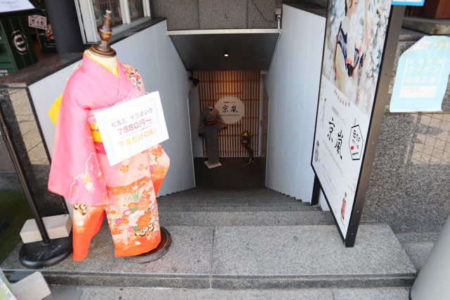 京都着物レンタル京嵐 嵐山店