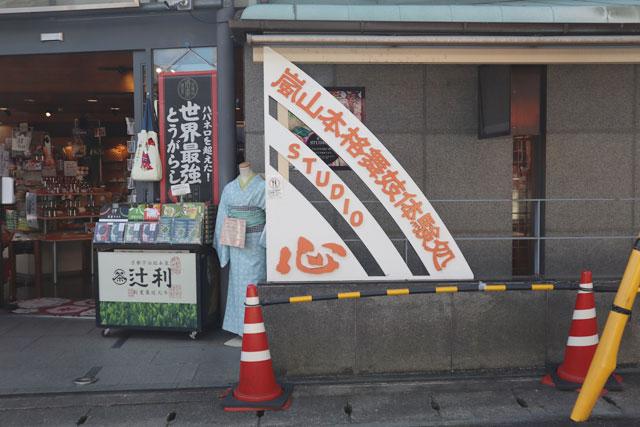 キモノレンタルSTUDIO心 嵐山店