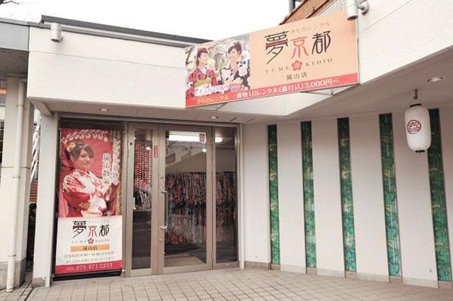 夢京都 嵐山店