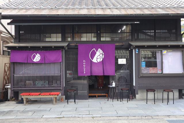 Wakamurasaki