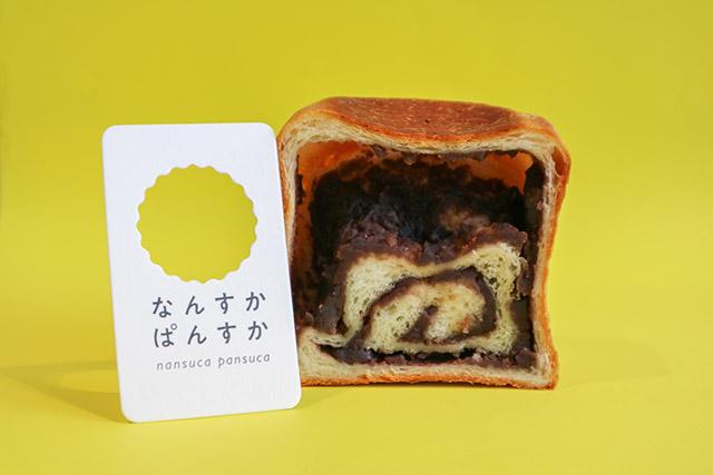 「あん食パン」2/1サイズ250円(税別) / Nansuca Pansuca(なんすかぱんすか)