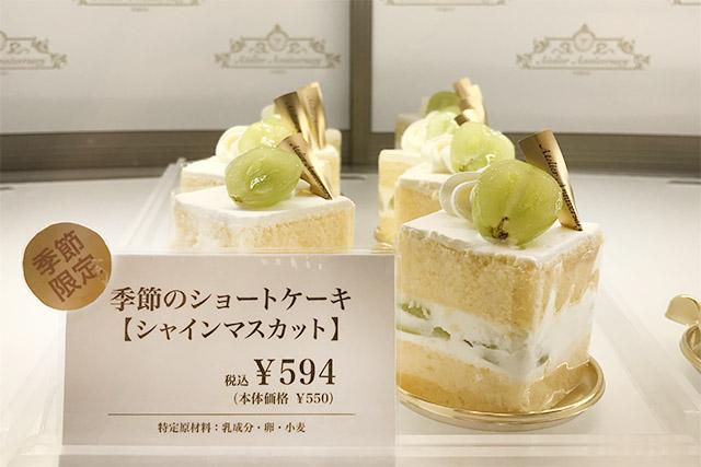 季節のショートケーキ(シャインマスカット)594円(税込) / アトリエアニバーサリー ※季節限定メニューのため現在は販売終了