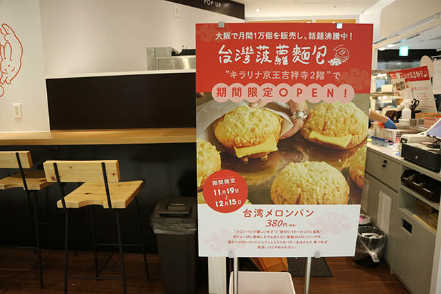 台湾菠蘿麺包(台湾メロンパン)キラリナ京王吉祥寺2FのPOP UP店