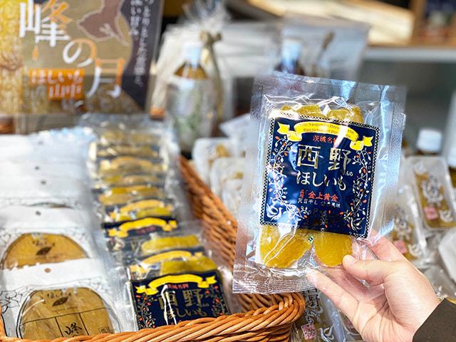 「西野さんのほしいも」 432円(税込) 干し芋の種類がとにかく豊富。