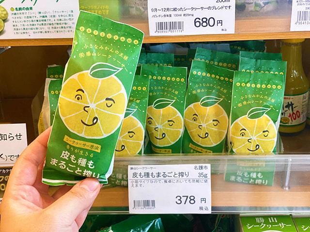 「皮も種もまるごと絞り」 378円(税込) シークワーサー果汁は人気商品です。