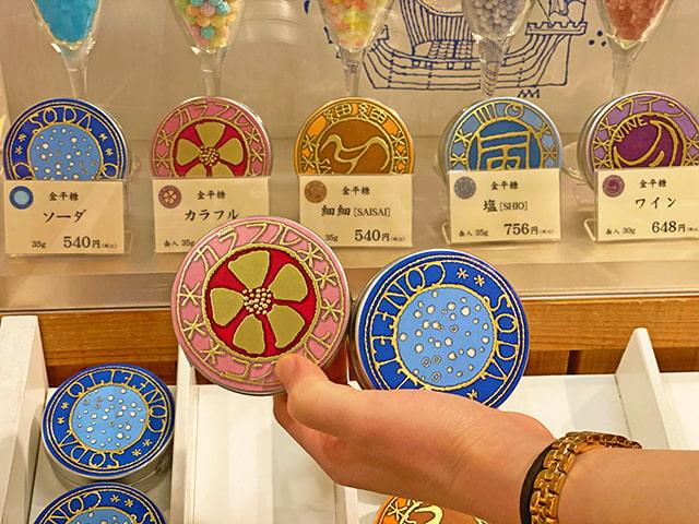 「金平糖」 540円(税込)~