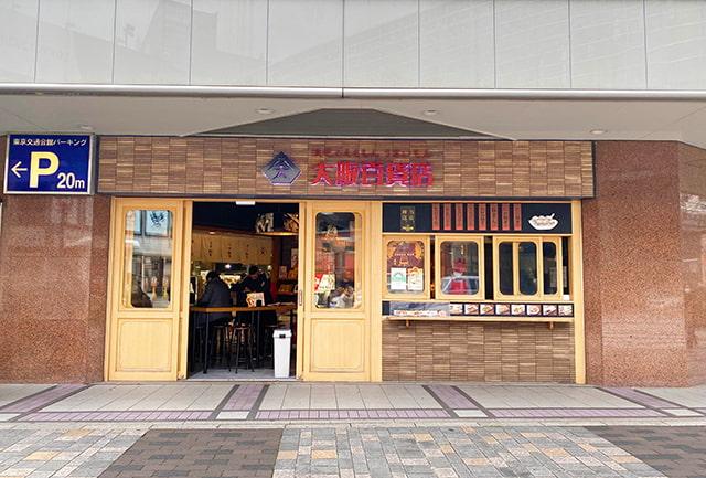 「大阪百貨店」 外観