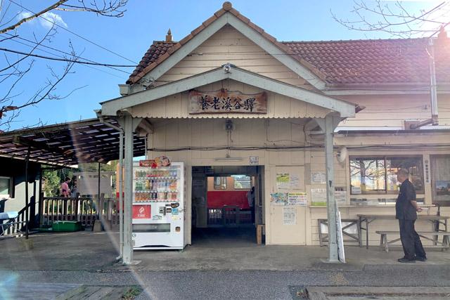 小湊鐡道 養老渓谷駅舎