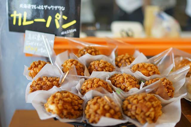 「ザックザクカレーパン」250円(税込)
