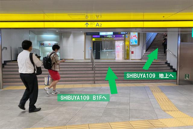 「A2」出口からはB1F・地上の両方へアクセス可能です