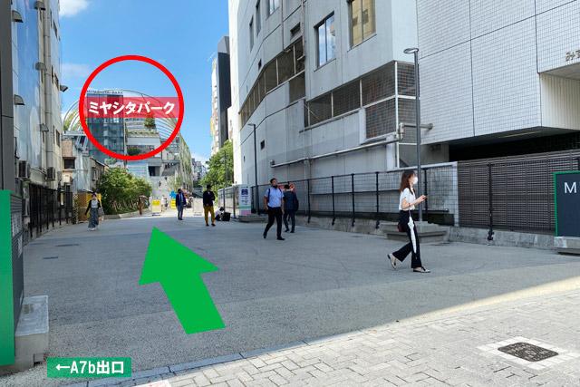 左手に「ミヤシタパーク」が見えたら到着です
